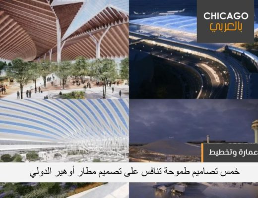 chicago architecture Archives - Chicago in Arabic